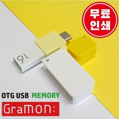 5핀, c타입 OTG USB 그라몬 8GB