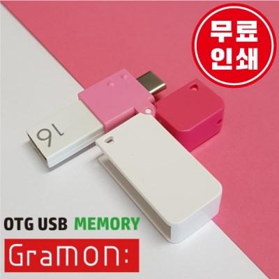 5핀, c타입 OTG USB 그라몬 32GB