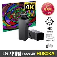 LG 시네빔 Laser 4K HU80KA UHD 빔프로젝터
