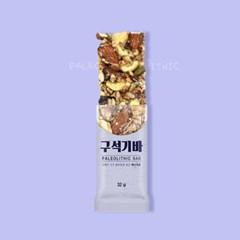 구석기바 1BOX (10개입) - 맛있는 프리미엄 수제 견과바