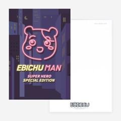 에비츄 메시지 엽서_네온