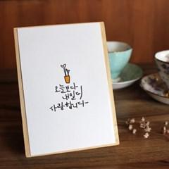 캘리그라피 엽서 크라프트 봉투 사랑 8종_(1110828)