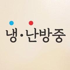 냉난방중 심플 스티커