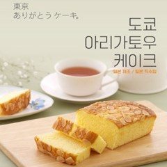 도쿄 아리가토우 케이크