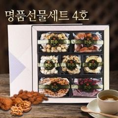 견과류 선물세트4호(7종) 호두 아몬드 건살구 잣 캐슈넛 크랜베리