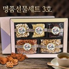 견과류 선물세트3호(5종) 호두 아몬드 크랜베리 가평잣 피스타치오
