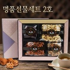 견과류 선물세트2호(4종) 호두 아몬드 크랜베리 캐슈넛