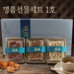 견과류 선물세트1호(3종) 호두 아몬드 캐슈넛