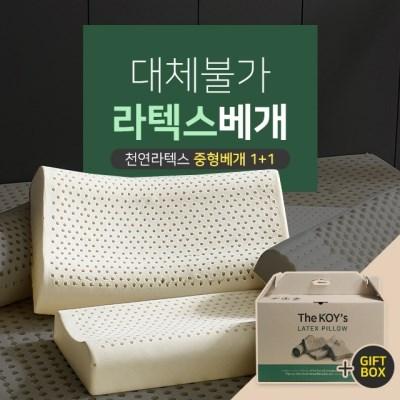 [1+1] 천연라텍스 중형 베개 / 선물박스 증정