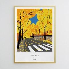 유니크 인테리어 디자인 포스터 M 덕수궁 돌담길