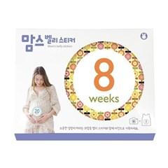 [행복한 임신과 출산의 기록] 맘스 벨리스티커