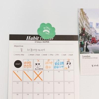 Iciel habit-31days 목표달성플래너