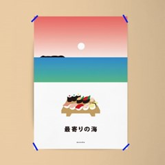 유니크 일본 인테리어 디자인 포스터 M 가장 가까운 바다 스시