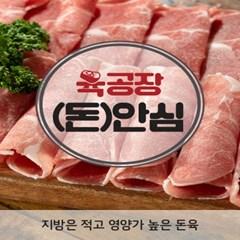 육공장 돼지고기 안심슬라이스2kg