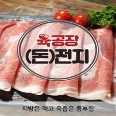 돼지고기 앞다리살슬라이스2kg
