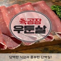 육공장 우둔살 슬라이스2kg
