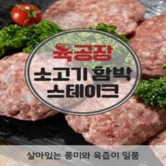육공장 소고기함박스테이크2kg