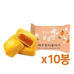 맛있는귤공방 제주 한라봉파이 30g 10개묶음_(704543)