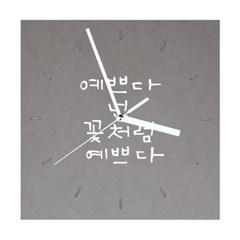 캘리그라피 힐링 친환경 나무 사각 벽시계/주문제작_(1137461)