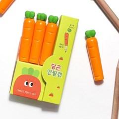 핑크풋 당근 연필캡