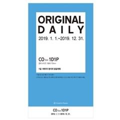 19년 오리지날 1D1P - 1월(사이즈선택)