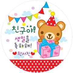 22.원형 빨강곰돌이 생일전용스티커 50mm -24ea_(998403)