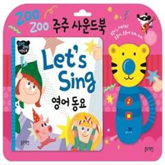주주사운드북-Let's Sing 영어 동요