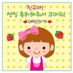 904. 정사각 딸기소녀 생일스티커 50mm -24ea_(1008273)