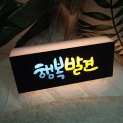 25X10 선물주문제작 커스텀 인테리어 LED 컬러 무드간판등