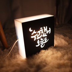15X15 선물주문제작 커스텀 인테리어 LED 무드간판등