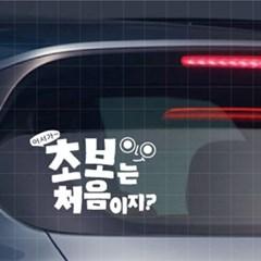 자동차 메세지 스티커 재미있는