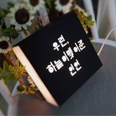 15X15 선물주문제작 인테리어 LED 양면 무드간판등