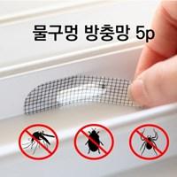 창문 미세 물구멍 벌레 틈새막이 방충망 5p