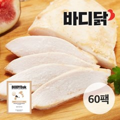 [바디닭] 오리지널 수비드 닭가슴살 60팩
