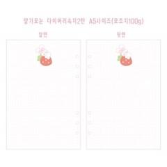 딸기모눈 다이어리속지2탄 20장