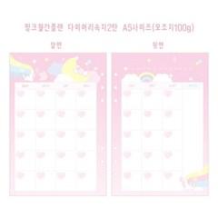 핑크월간플랜 다이어리속지2탄 20장