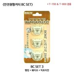 안전원형커터 BC SET (3개 입)