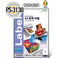 광택라벨(PS-3130P/10매/1칸/폼텍)_(13303897)