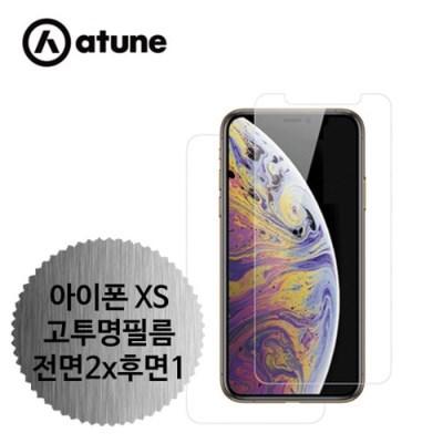 아이폰XS 프리미엄 고투명 액정보호필름