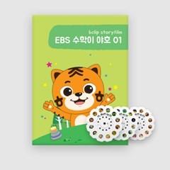 비클립 스토리팩: EBS 수학이 야호 01 (EP.1 ~ EP.3)