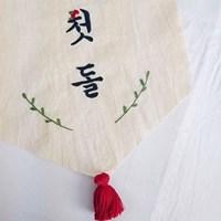 온라인 태교자수 - 내아이 첫돌상 포스터 만들기 DIY KIT