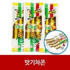 맛기차콘 7g x 20개