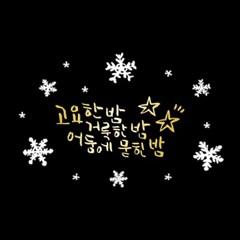 1AM 크리스마스 데코 스티커 고요한밤 눈꽃 시트지_(1244792)