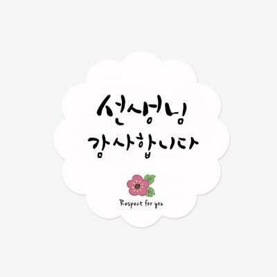 선생님 꽃스티커(10개)