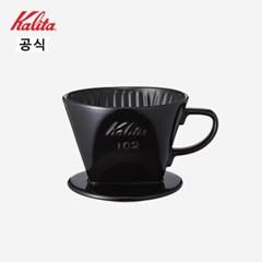 칼리타 102LD 드리퍼-블랙
