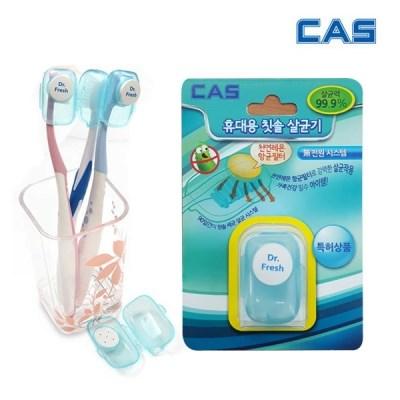 카스 휴대용 칫솔살균기 TBS-N1P