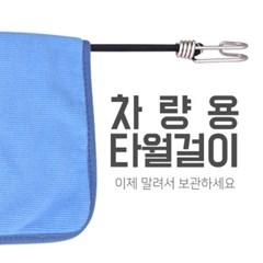 PM 차량용 타월걸이