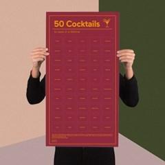 [도이] 살면서 한번은 마셔볼만한 칵테일 50 포스터_(1502510)