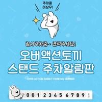 JW중외 오버액션토끼 스탠드 캐릭터 주차알림판