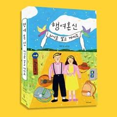 [BOOK] 행여혼신: 허니문 말고 까미노